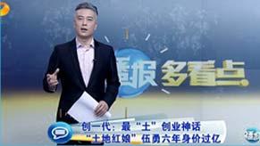 """【湖南卫视】创一代:最""""土""""创业神话 """"土地红娘""""伍勇六年身价过亿"""